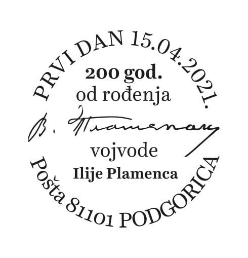 200 god. od rođenja vojvode Ilije Plamenca